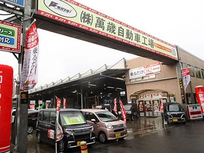 萬歳自動車 小倉東店